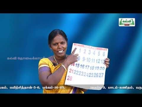 3rd Maths  காலம் - தகவல் செயலாக்கம் அலகு 5, 6 Kalvi TV