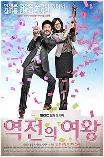 Queen of Reversals [ K-Drama Review 2010 ]