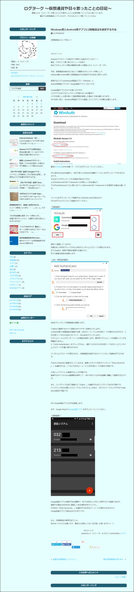 a00009_Google審査用Seesaaブログの設定変更_12