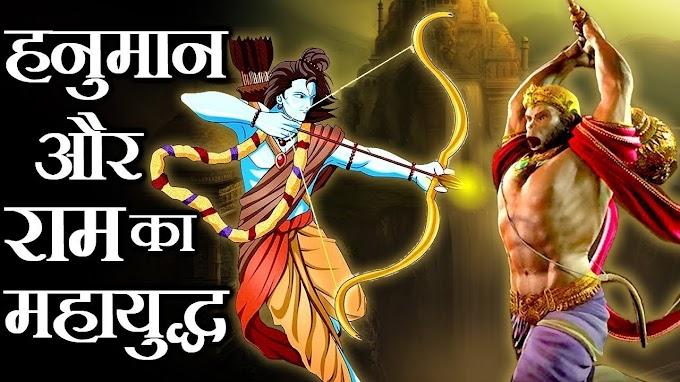 Ramayan me hanuman ji ka baal : रामायण युद्ध में हनुमान