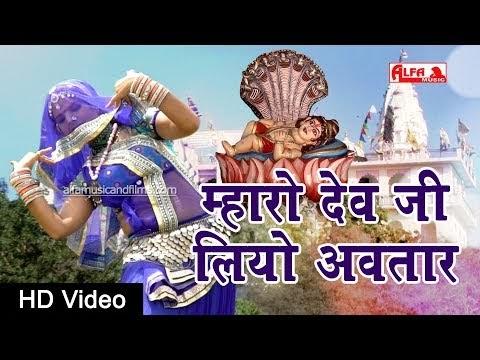 म्हारो देव जी लियो अवतार Mharo Devji Liyo Re Avatar Song Lyrics