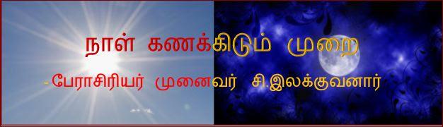 தலைப்பு-நாள்கணக்கிடும் முறை-சி.இலக்குவனார் :thalaippu_naalkanakkidum_murai