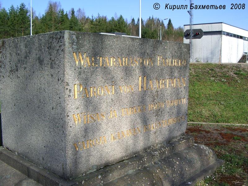 Muistomerkki senaattori paroni von Hartmannin kunniaksi