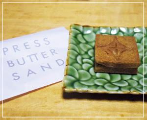 東京駅構内の行列店、「PRESS BUTTER SAND」のバターサンド。