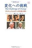 英和対訳 変化への挑戦―クリシュナムルティの生涯と教え