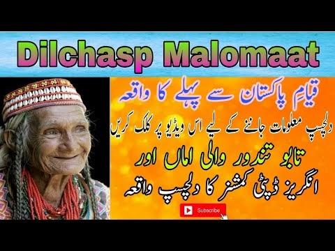 Qayam E Pakistan Sy Pehly Taboo Tandor Wali Awr Angraiz Deputy Commissio...
