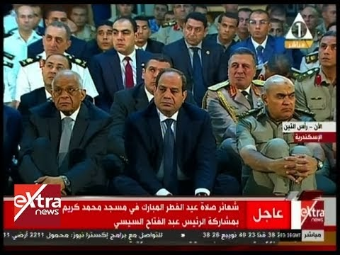 صلاة عيد الفطر المبارك بمشاركة الرئيس عبدالفتاح السيسي