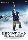 ビヨンド・ザ・エッジ 歴史を変えたエベレスト初登頂 [DVD]