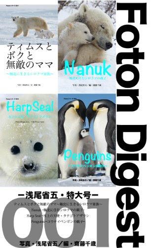 Foton Digest 001 浅尾省五・特大号