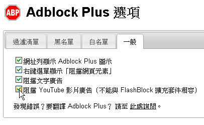 adblock plus-07