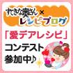 すてきな奥さん×レシピブログ「愛デアレシピ」コンテスト参加中♪