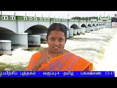 4th Tamil கரிகாலன் கட்டிய கல்லணை Kalvi TV