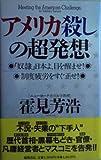 アメリカ殺しの超発想―「奴隷」日本よ、目を醒ませ!制度疲労をすぐ正せ!