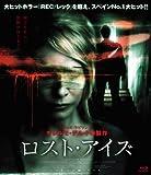 ロスト・アイズ [Blu-ray]