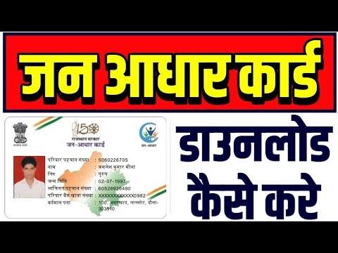 Rajasthan Jan – Aadhar Card Yojana in Hindi 2019-20 [पात्रता, दस्तावेज, आवेदन फॉर्म प्रक्रिया, पंजीयन