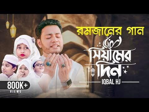 Siamer Din Gojol Mp3 Iqbal HJ | রমজানের নতুন উপহার