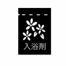 花の香りの入浴剤シルエット イラストの無料ダウンロードサイト