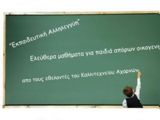 Φωτογραφία για Κοινωνικό Φροντιστήριο στις Αχαρνές απο τους Εθελοντές του Καλλιτεχνείου των Αχαρνών
