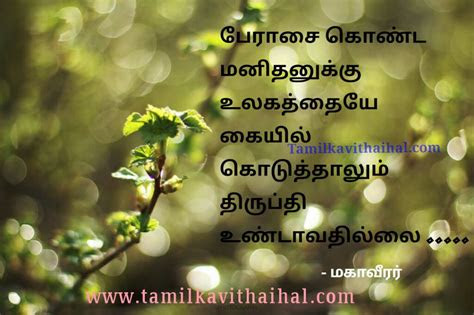 famous greedy people quotes  tamil selfish person