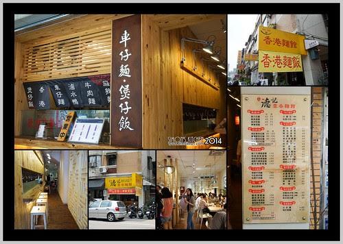 德記香港麵館01