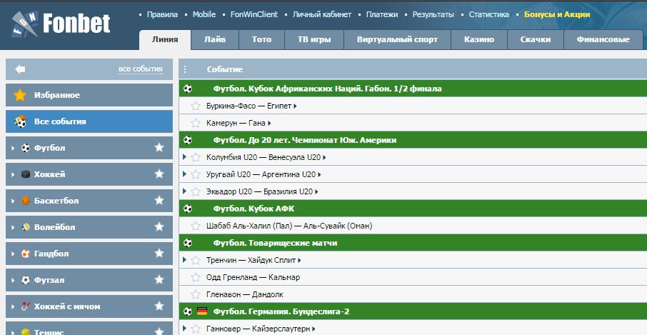 3 02 - Букмекерская контора Фонбет начала свою работу с года, открыв.Всего на данный момент доступен 21 вид спорта и ставки на.11 05 - Фонбет делает ставки на спорт .