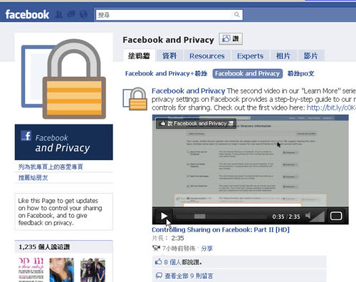 facebookprivacy-01 (by 異塵行者)