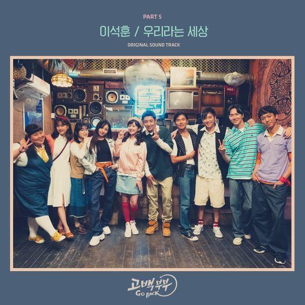 Lirik Lagu Lee Seok Hoon - You And I (우리라는 세상)
