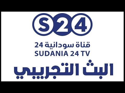 بث مباشر - قناة سودانية 24 - live stream - Sudania 24 TV