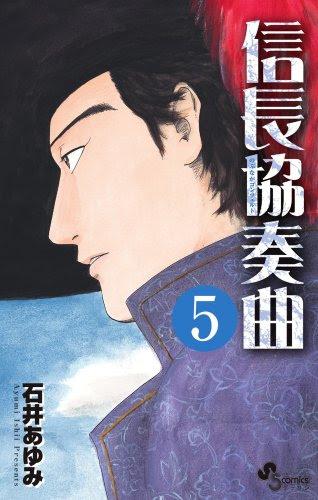 石井あゆみ『信長協奏曲』(5巻)