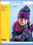 Превью Веселые Петельки 2011-12длорг (433x595, 270Kb)