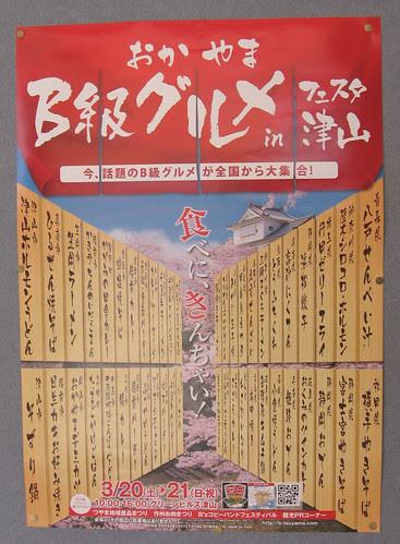 36 B grade gurmet in Tsuyama