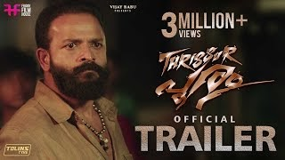 Thrissur Pooram Malayalam Movie (2019)   Cast   Trailer   Malayalam New Movie