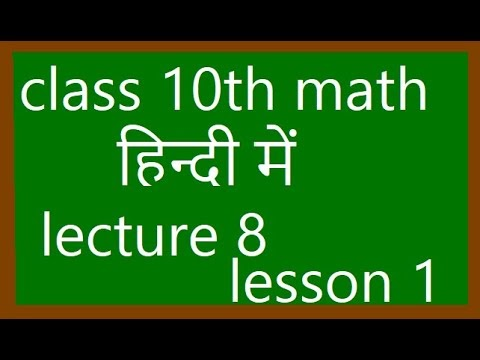 Factorization Class 10th Math In Hindi lecture 8 with Lesson 1/Lecture 8/Smart math Solution /Math