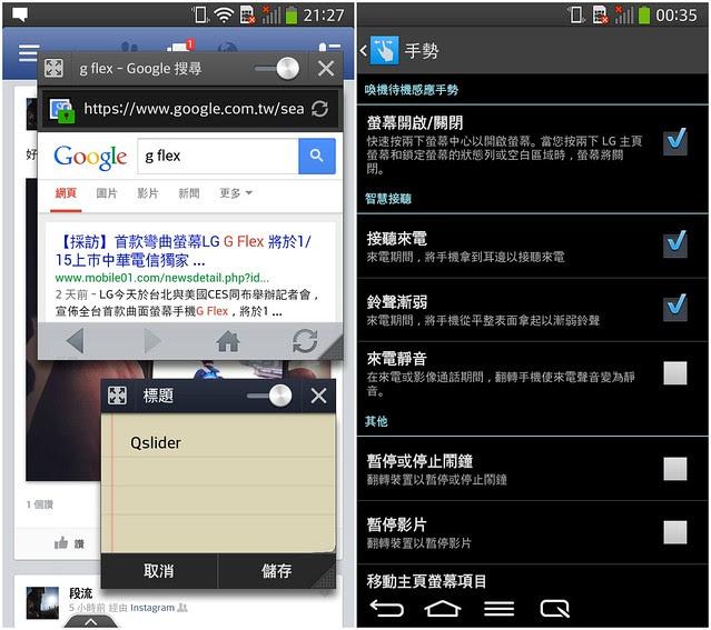 Screenshot_2014-01-08-21-27-52-tile