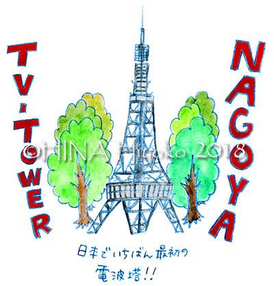 A鳥家atelier2 名古屋めしポスターコンペ用イラストテレビ塔