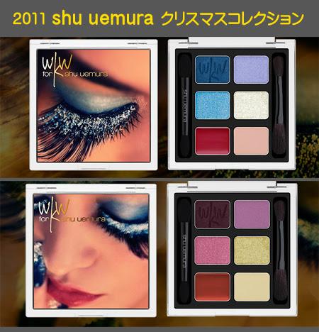 2011シュウウエムラ クリスマスコレクション,shuuemura