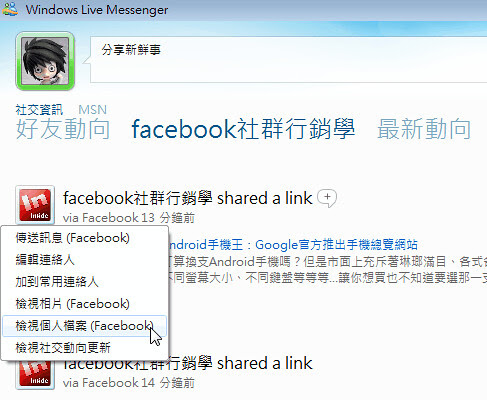 windows live messenger-36