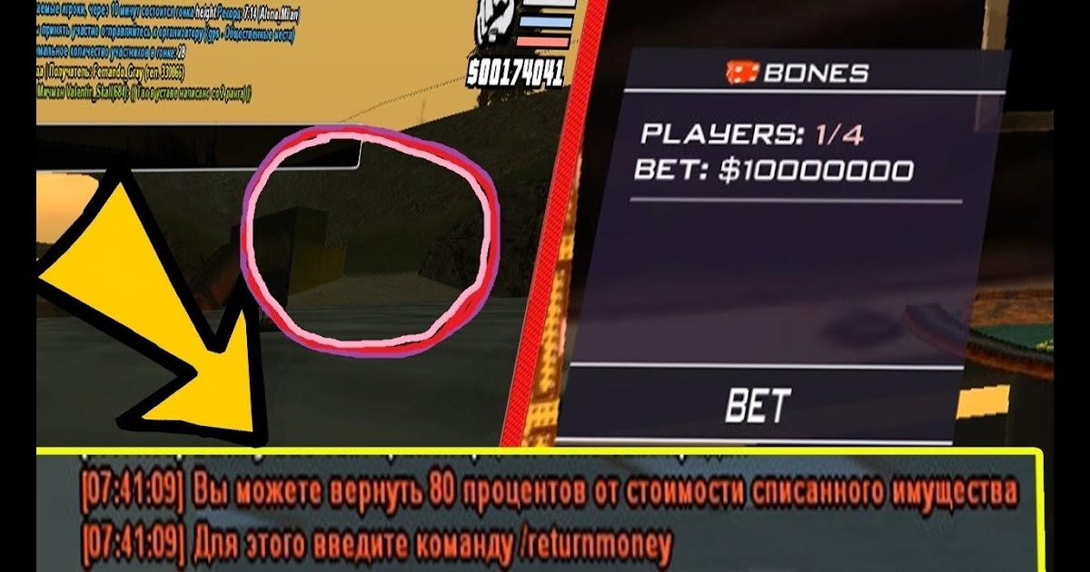 Сервер с казино самп кости купить онлайн казино рабочую