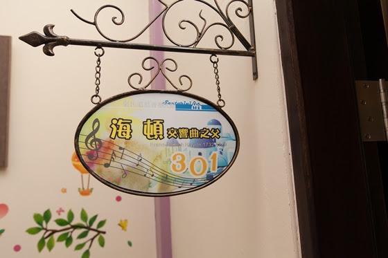 聖托里尼音樂親子民宿/聖托里尼/台東/民宿