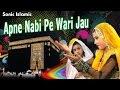 Neha Naaz New Qawwali 2019 - Main Waari Jau | Apne Nabi Pe