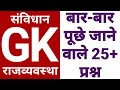 Top Most 25+ GK Questions With Answer In Hindi. @StudyCircle 247