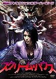 スクリーム・ハウス [DVD]