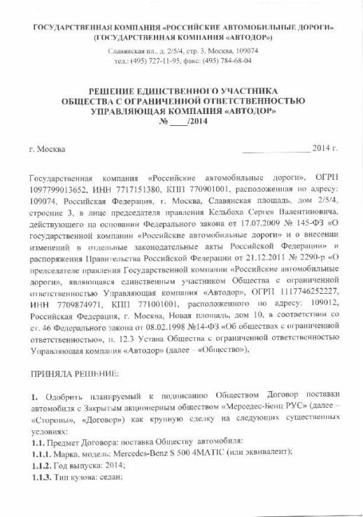 ГК-12162-page-003