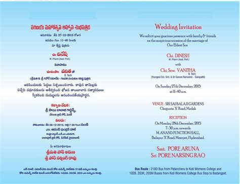 Wedding and Jewellery: personal wedding card matter in telugu