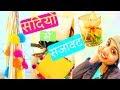 home decorating ideas hindi
