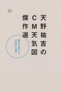 天野祐吉のCM天気図傑作選