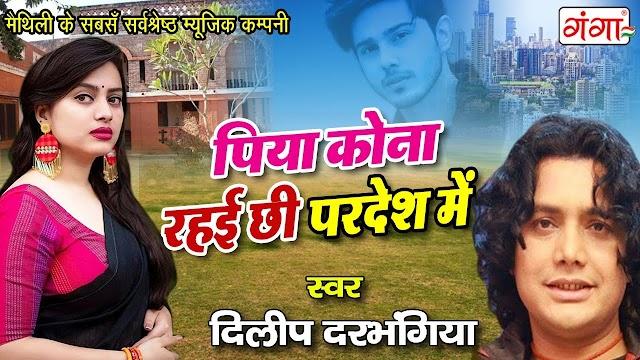Yo Piya Kona Rahai Chhi Pardesh Me - Dilip Darbhangiya Lyrics