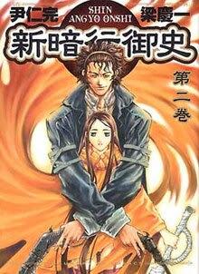 Shin Angyo Onshi Wiki