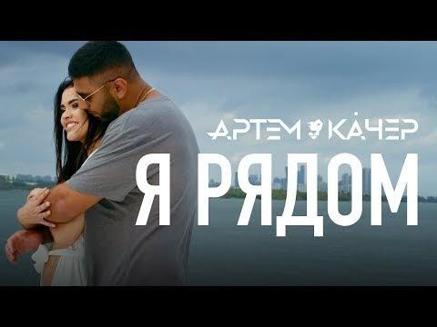 Артем Качер - Я рядом (Official Video)
