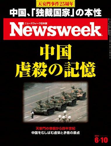 週刊ニューズウィーク日本版 2014年 6/10号 [雑誌]